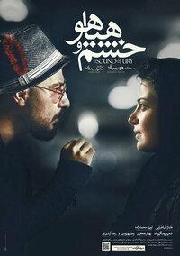 Bild Khashm Va Hayahoo