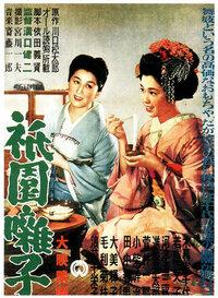 Bild Gion bayashi