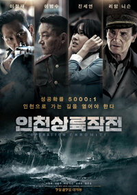 image In-cheon sang-ryuk jak-jeon