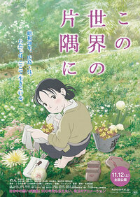 image Kono sekai no katasumi ni