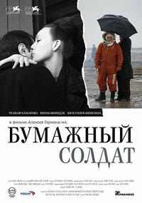 Bild Bumažnyj soldat