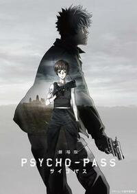 Bild Gekijouban Psycho-Pass