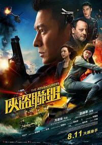 image Xia dao lian meng