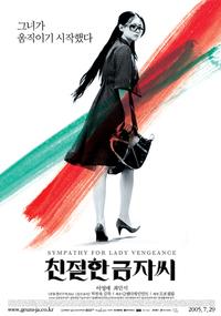 image Chinjeolhan Geumjasshi