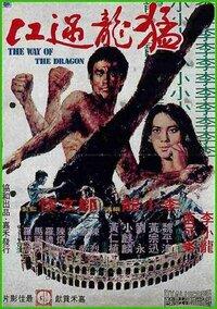 Bild Meng long guo jiang