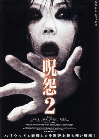 Bild Ju-on: The Grudge 2