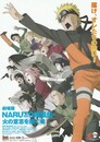 Naruto Shippuden the Movie 3: Die Erben des Willens des Feuers