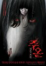 The Grudge: The Old Lady in White