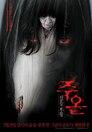 呪怨 白い老女 Ju-On: Shiroi Rôjo