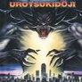 Urotsukidoji - Legend of the Overfiend