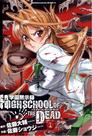 学園黙示録 Highschool of the Dead  / Gakuen Mokushiroku Highschool of the Dead > Season 1
