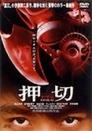 Oshikiri - The Strange Story