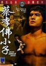 Alexander Fu Sheng - Der Todesblitz der Shaolin