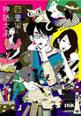 The Tatami Galaxy > Staffel 1