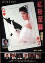 Hong Fen Zhi Zun - In the Line of Duty: The Beginning