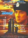Police Story IV: First Strike