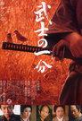 Love and Honor - Bushi no ichibun