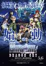 Fairy Tail the Movie: Dragon Cry