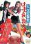 Delinquent Girl Boss: Ballad of Yokohama Hoods